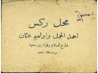 Rex Store, Port Said, Egypt business card (rear)